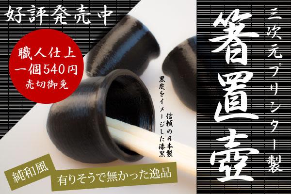 壺形箸置きバナー