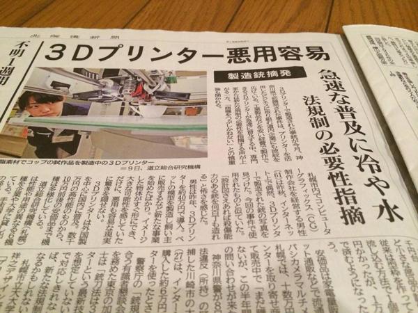 3Dプリントニュース記事