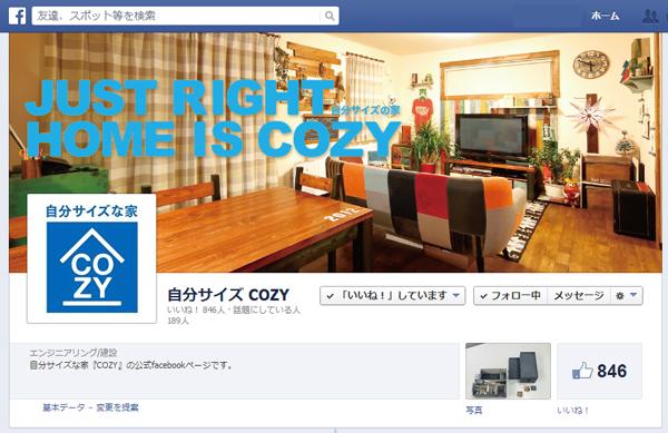 cozy_facebook_page