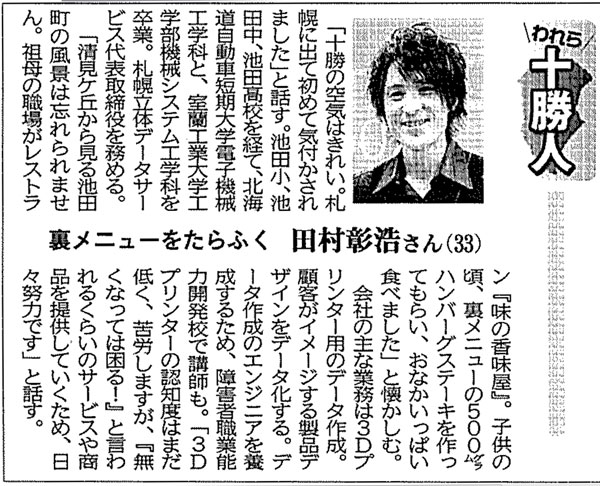 kachimai_news_paper