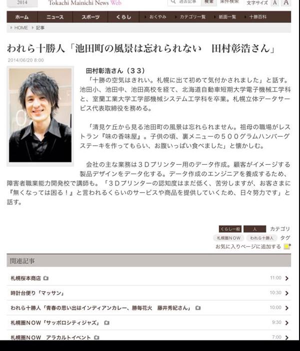 kachimai_news_web