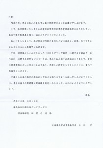 hokkaido_kyouikucho_letter_of_thanks