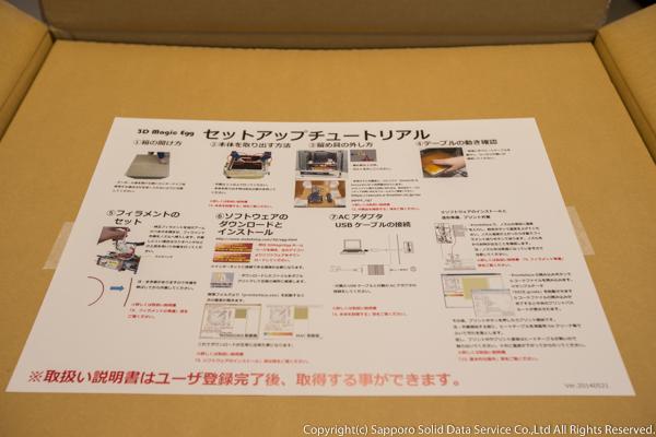 3d_printer_arrival_02