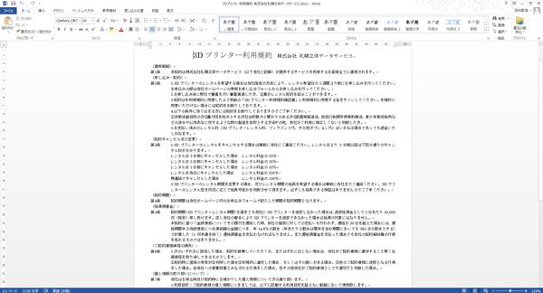 3d_printer_rental_agreement