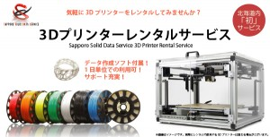 3d_printer_rental_banner_mini