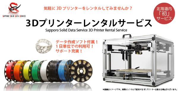 3d_printer_rental_banner_mini