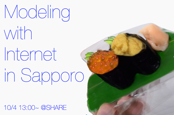 modeling_with_internet_in_sapporo