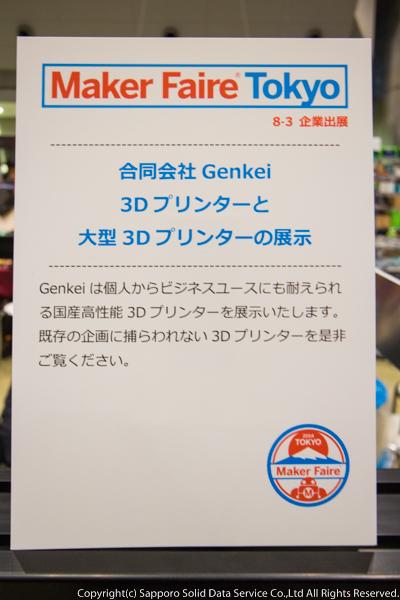 maker_faire_tokyo_2014_genkei_01