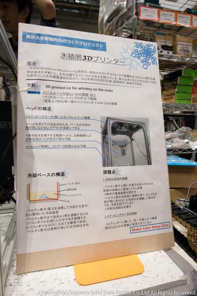 maker_faire_tokyo_2014_td3dpk_02