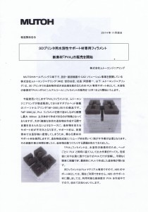 mutoh_press_release