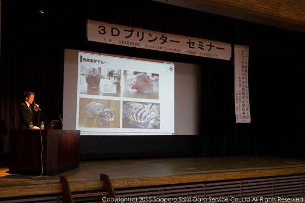 wakkanai_3dprinter_seminar_02