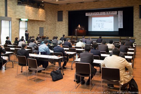 wakkanai_3dprinter_seminar_03