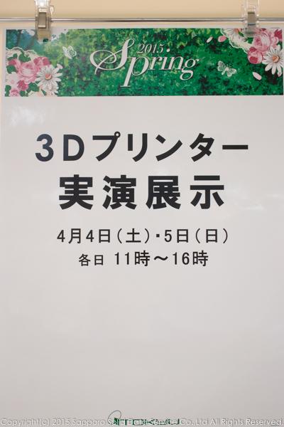 sapporo_tokyu_depart_3dprinter_demo_00