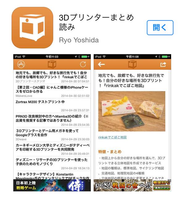 3dprinter_news_application_01