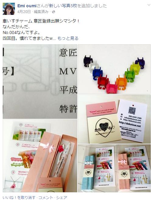kurumaisu_pierce_colorful_3dprint_03