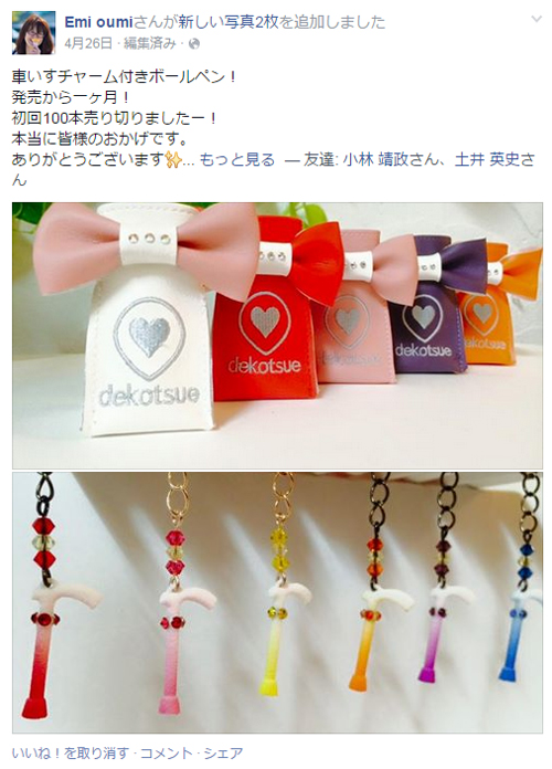 kurumaisu_pierce_colorful_3dprint_04