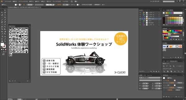 solidworks_workshop_banner_design