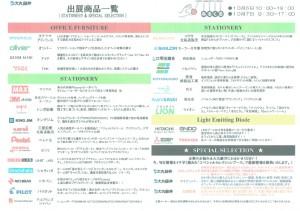 mirukuru2015_submitting_02