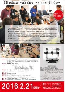 3dprinter_makeing_work_shop_2016_01