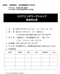 3dprinter_makeing_work_shop_2016_02