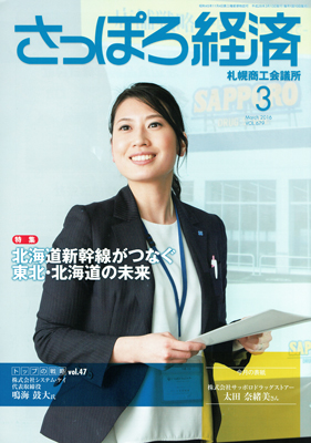 featured_by_sapporo_economy_01