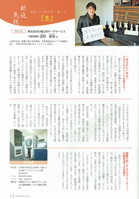 featured_by_sapporo_economy_02
