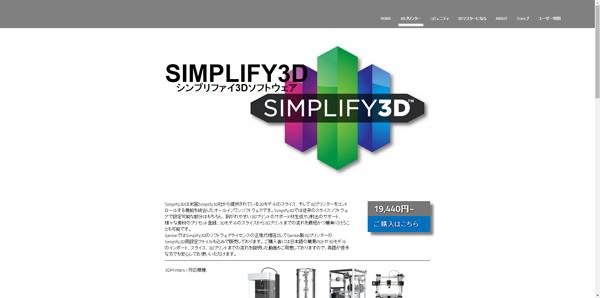 simplify_3d_install_01