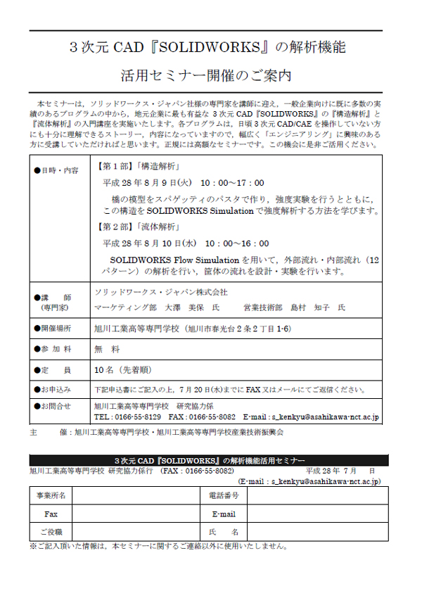 solidworks_cae_asahikawa_event