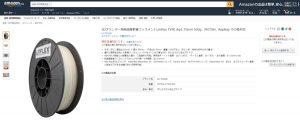 information_of_linflex_sales_resumption_01