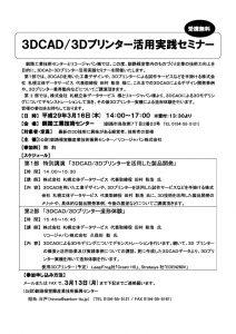 kushiro_3dprinter_seminar_2017