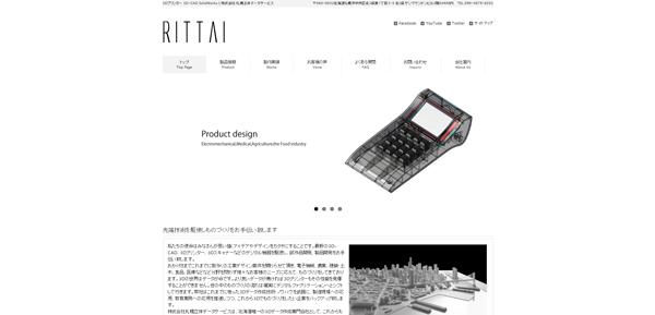 rittai_websitea_renewal