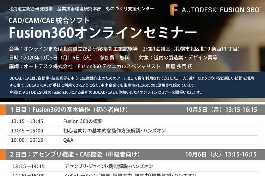 Fusion360オンラインセミナーのお知らせ