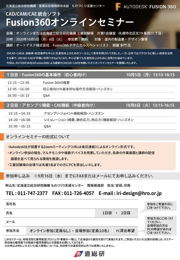 fusion360_online_seminar_information_202010_01